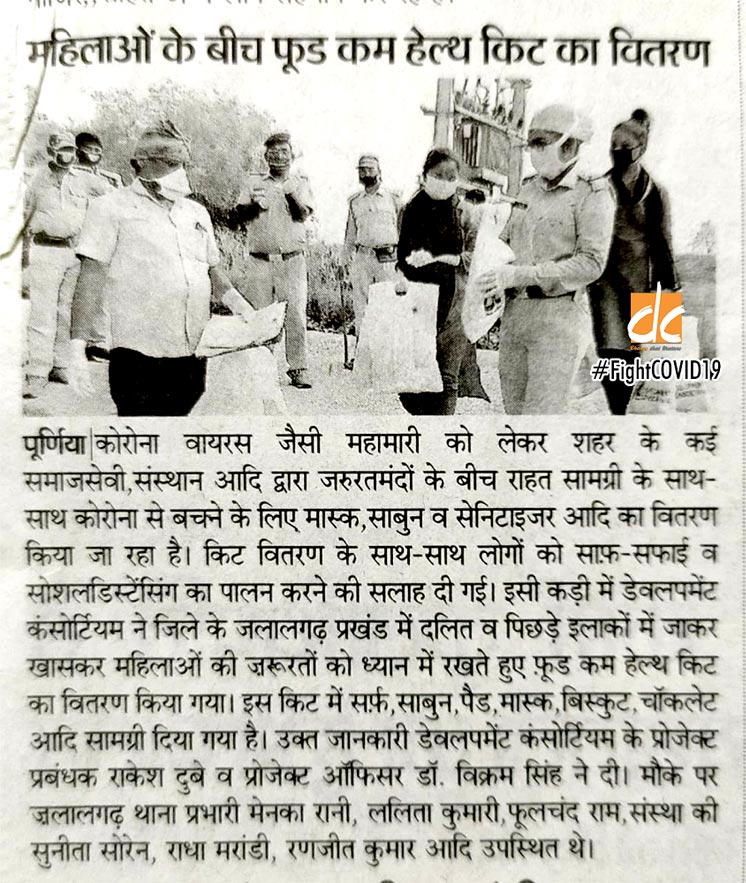 DC-COVID19-Relief-Dainik-Bhaskar-11-May