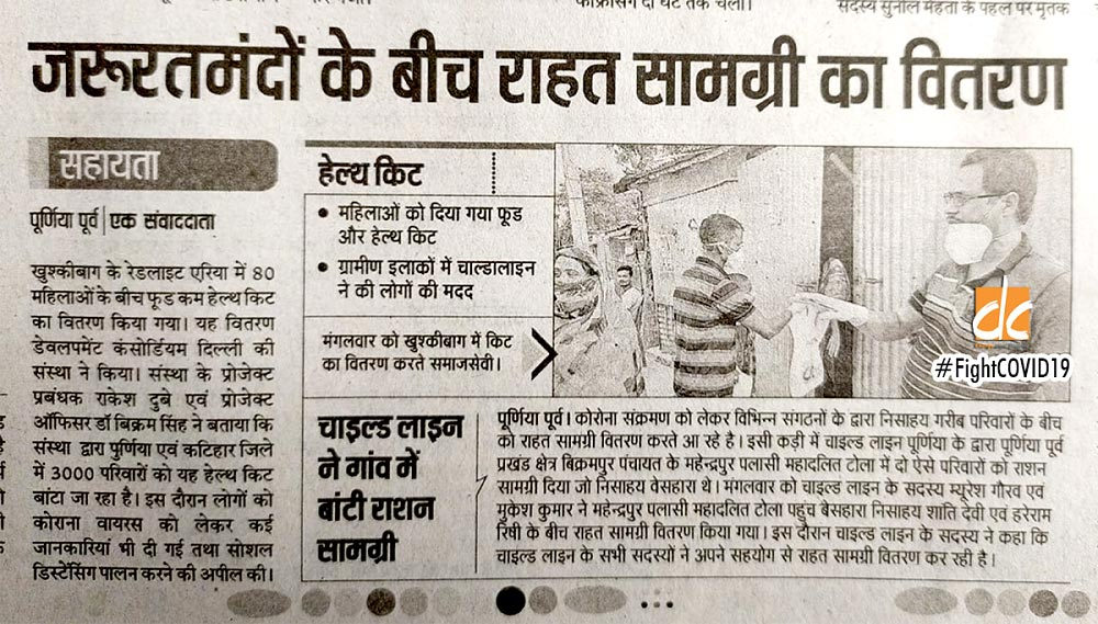 DC-COVID19-Relief-Hindustan-Purnea-13-May