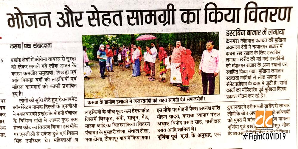 DC-COVID19-Relief-Purnea-06-May-Hindustan